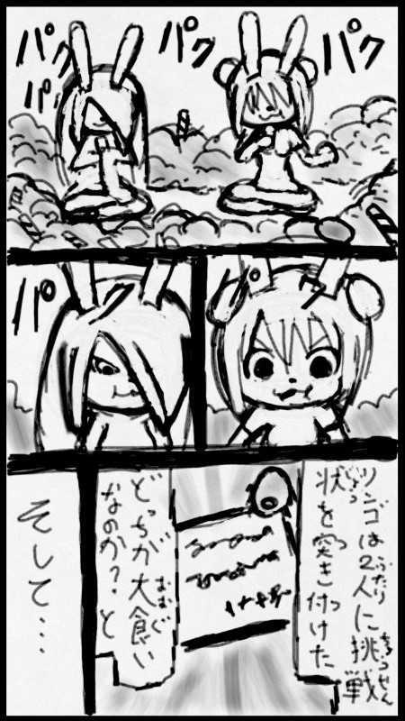 第11話 チャイナウサギ 最終話 外の世界へ