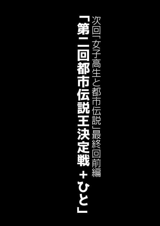 四天王オーディション