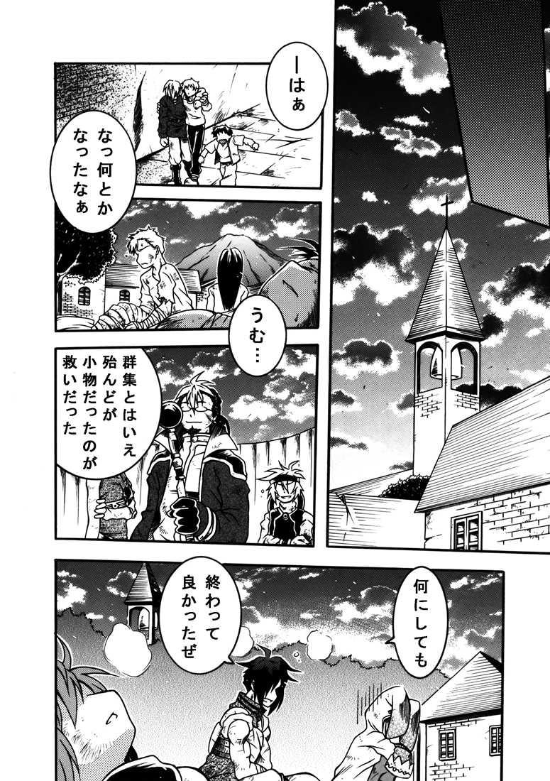 #4「異常(バグ)に覆われた街」