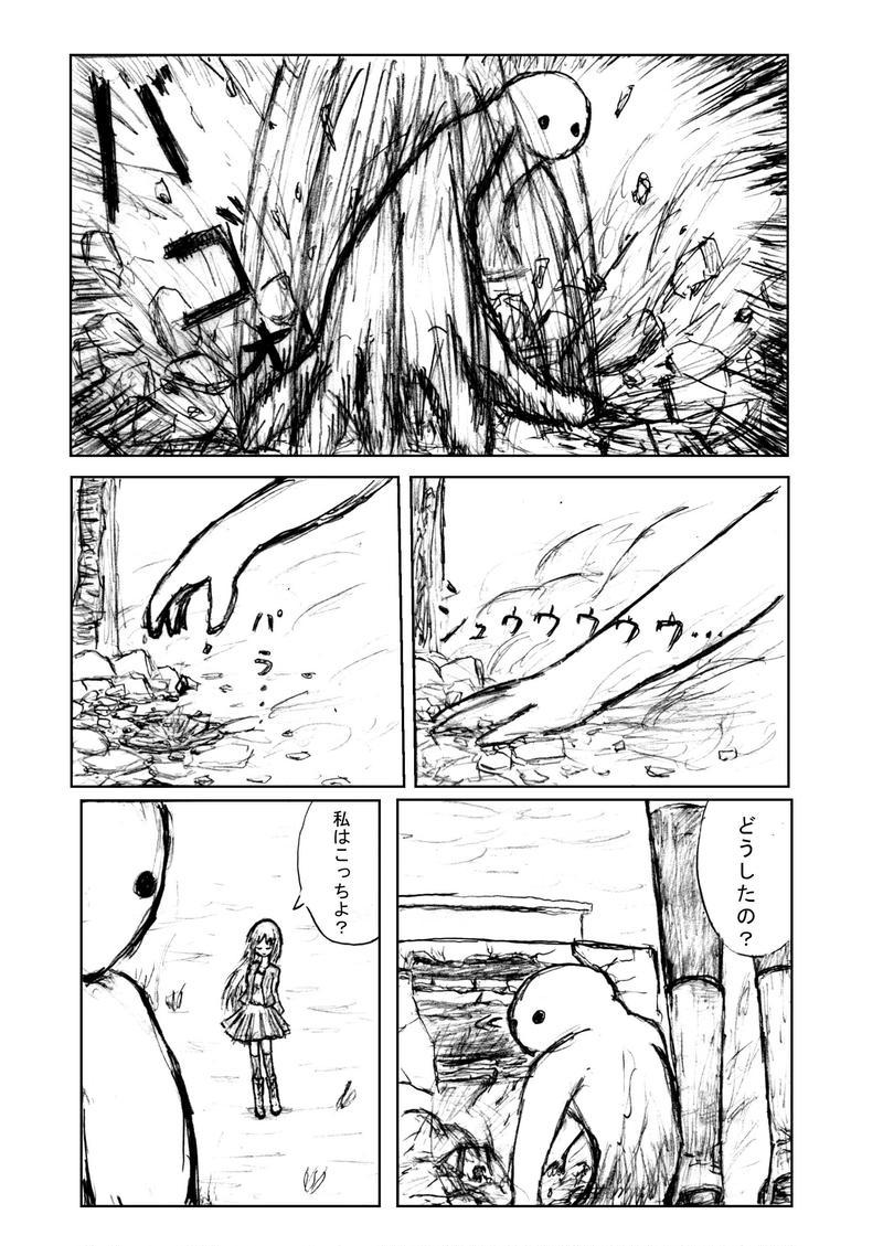 幽かな優しさ 編 第7話「面影」