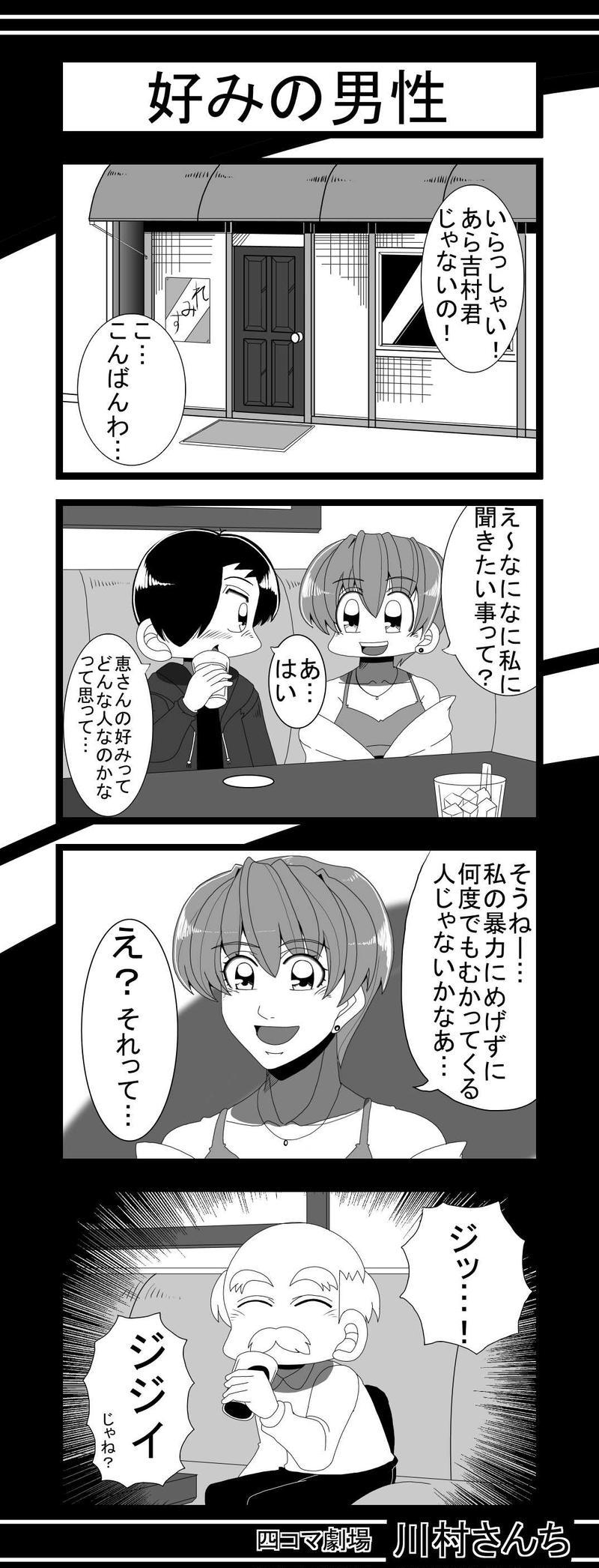 川村さんち第127話