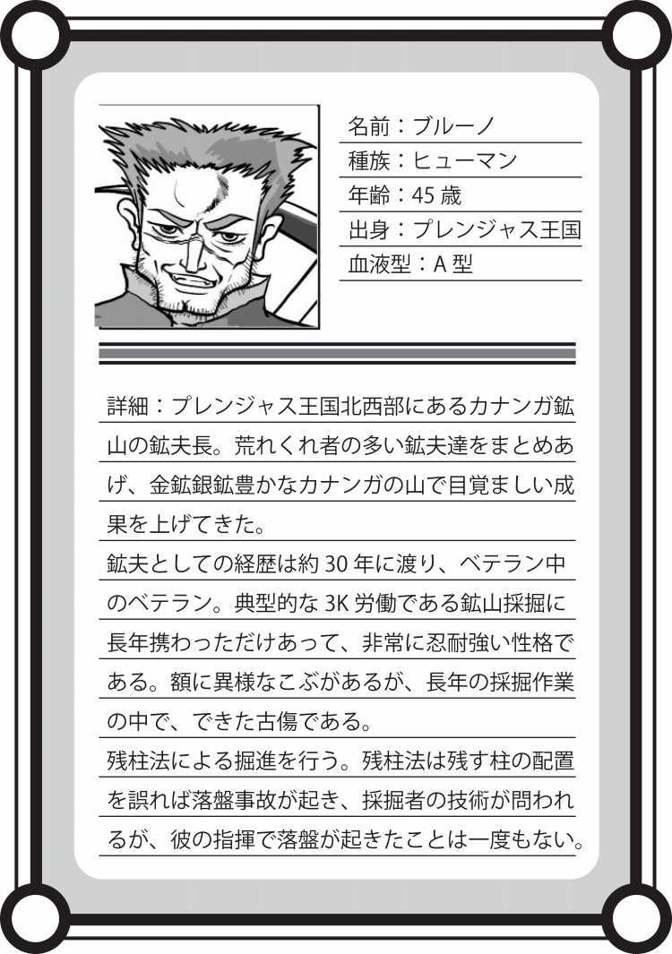 【キャラ紹介】ブルーノ