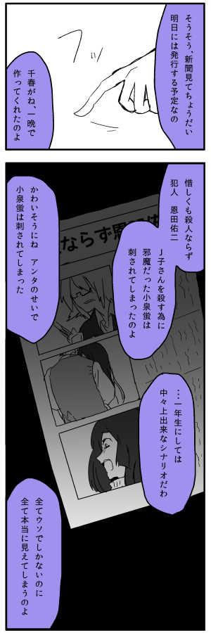 十月の章④