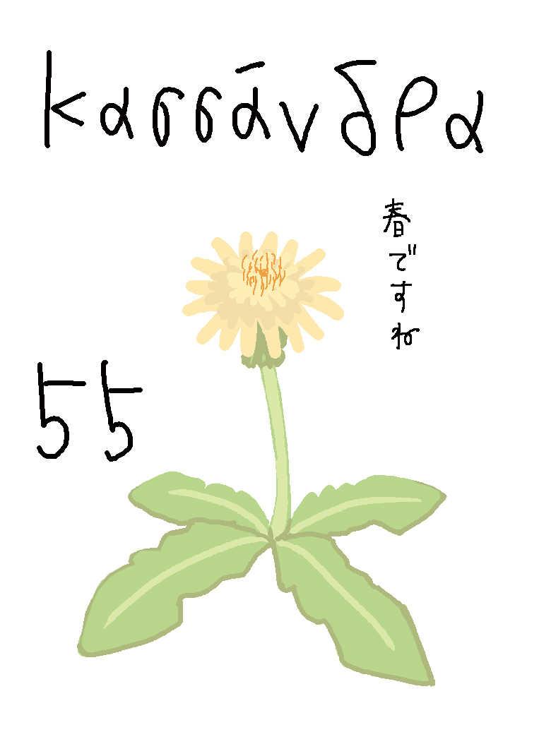 カサンドラ55話