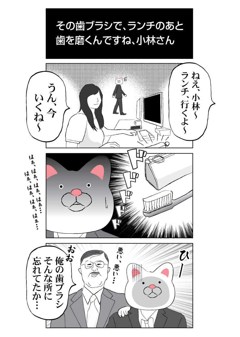 会社員 玖島川の日常 75