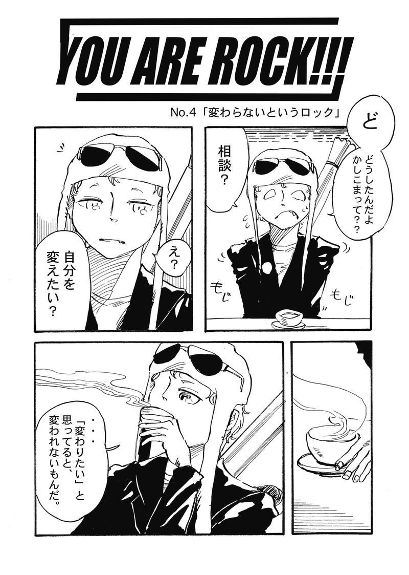 No.4「変わらないというロック」