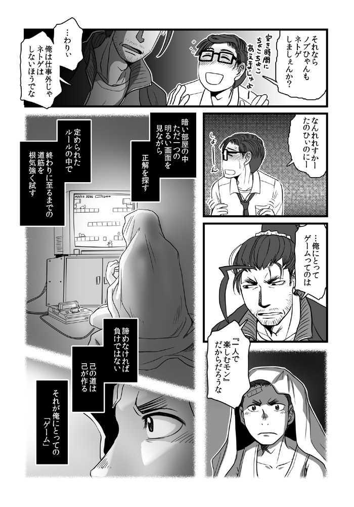 09:「ホラーゲームへようこそ!」オマケ編2