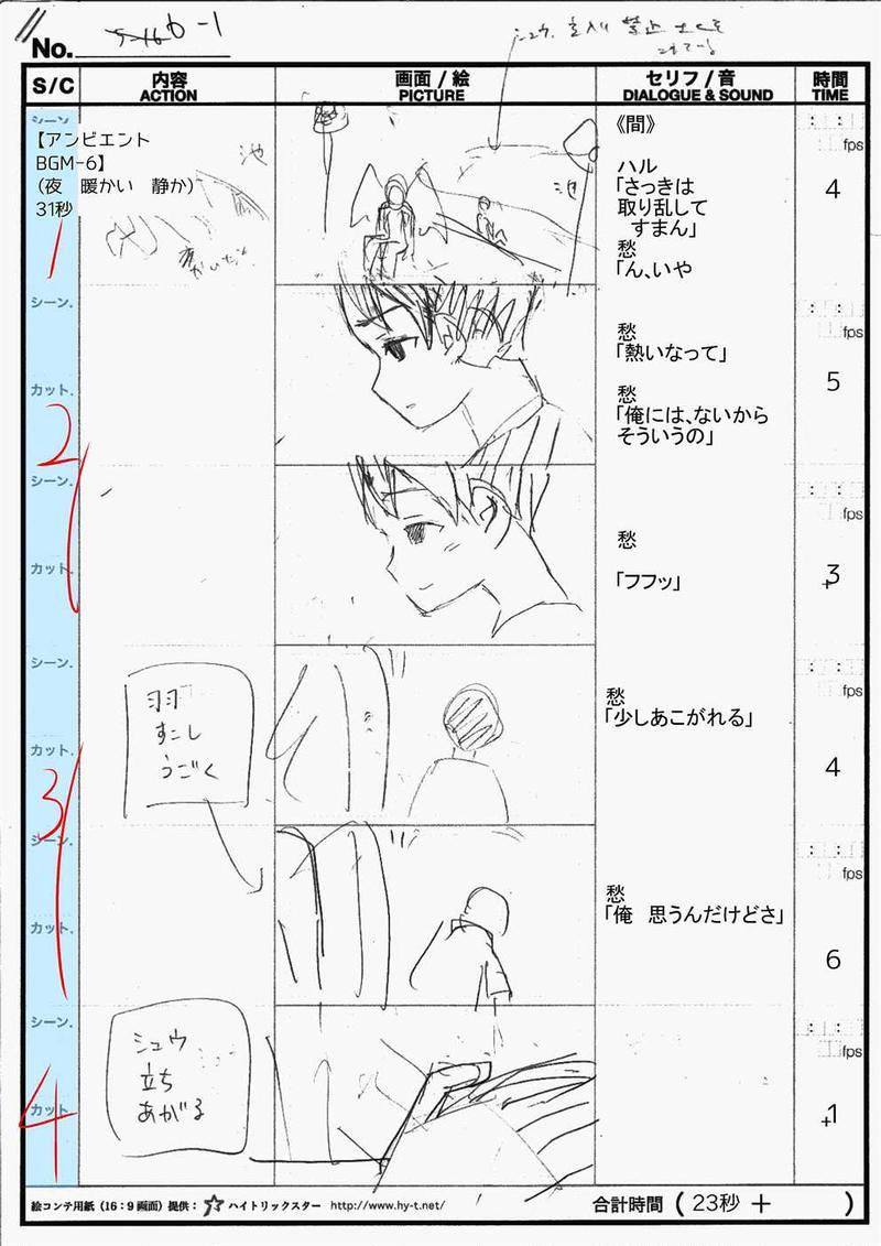 アニメ「雨上がりの虹」絵コンテ_05(完了!)