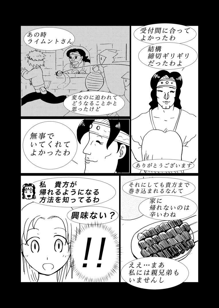 カサンドラ47話