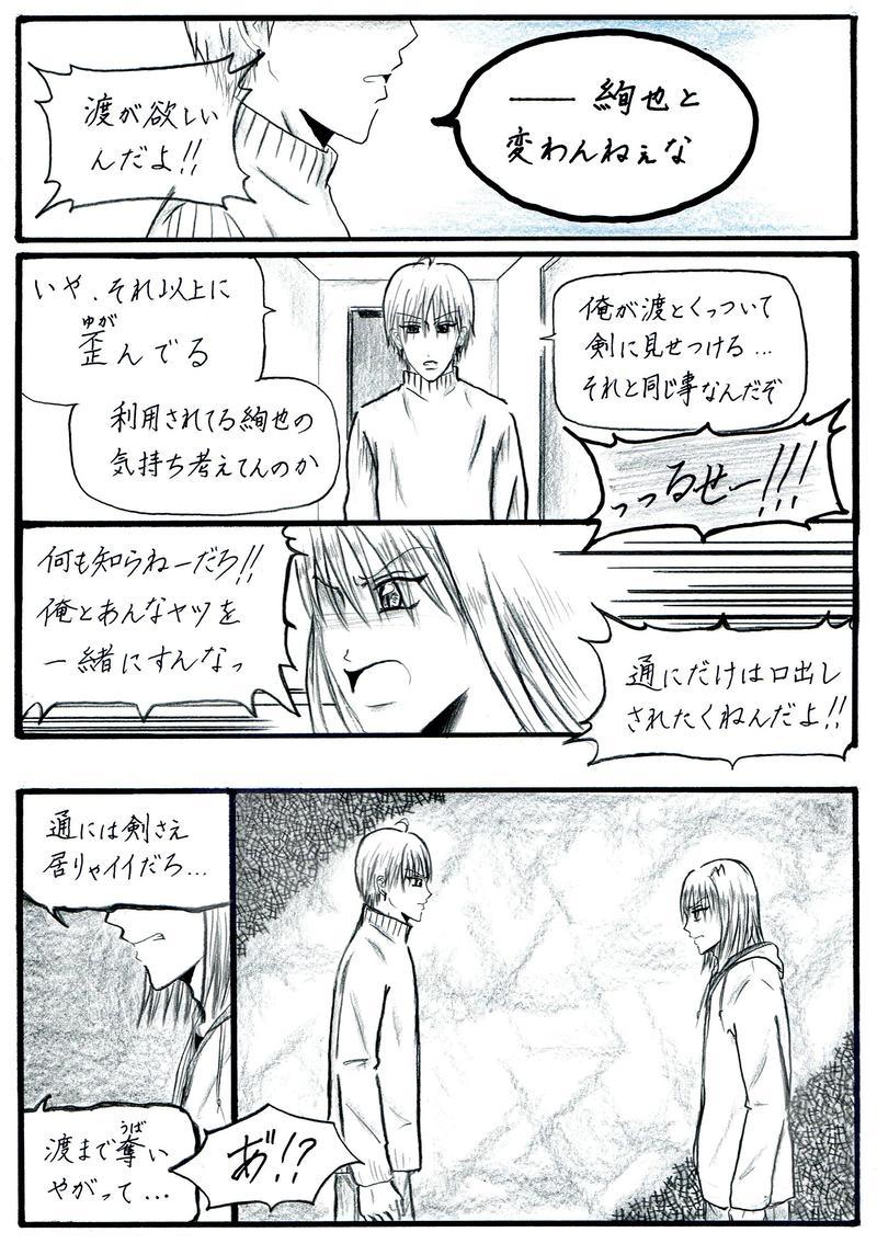 第23話 Bad Action