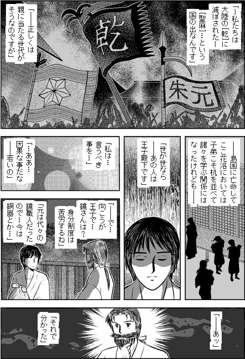 第一部ヤツマタ/第一章「十六夜」☆