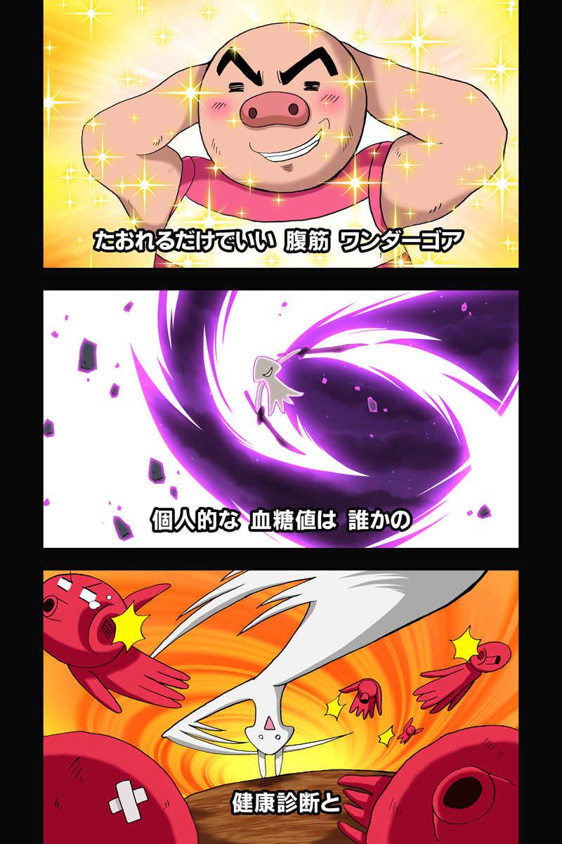 第2話「絶望へのロンド 魔王 第二形態開放!!」