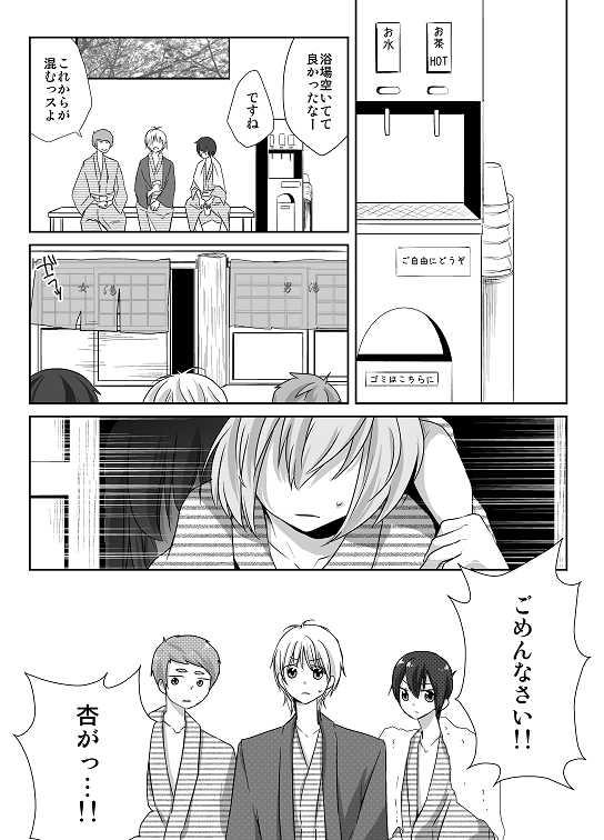 20話 ゴールデンウィーク!(3)