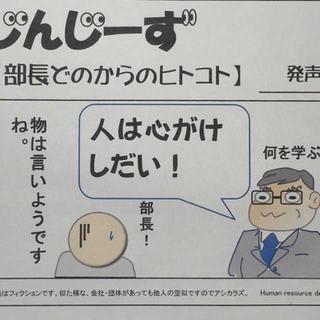じんじーず【部長どのからのヒトコト】