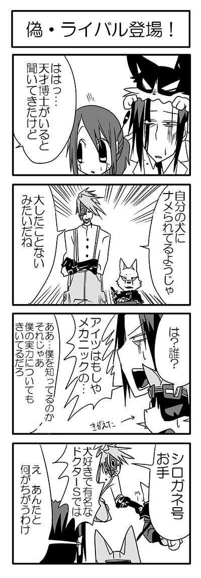 偽・ライバル登場!