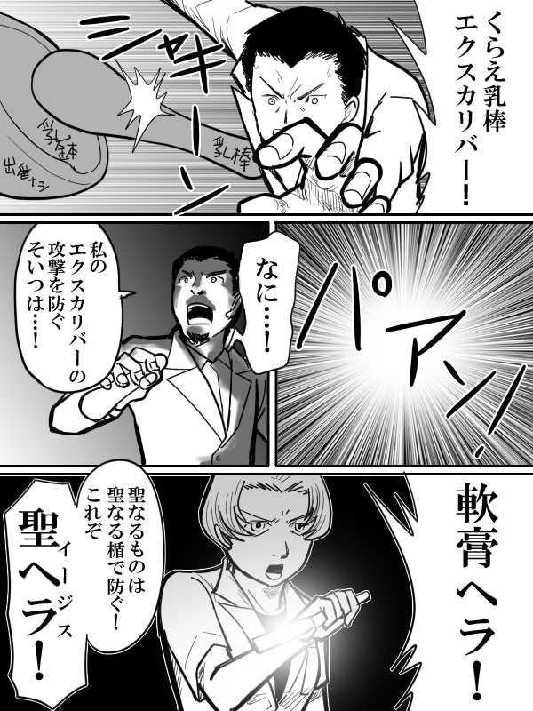 おまけ2 ~戦い