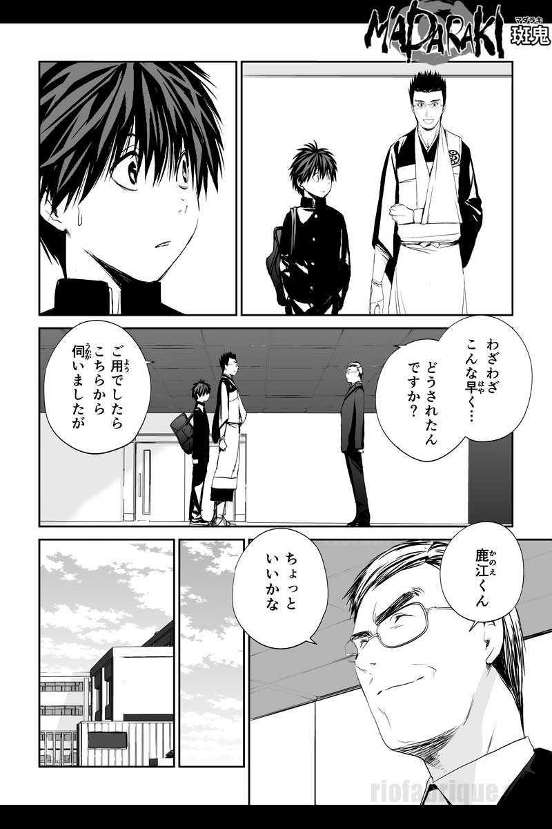 #8 神宮司(3)