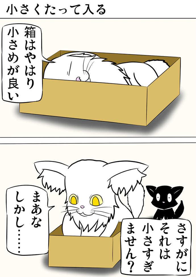 ミーのおもちゃ箱782話~第787話