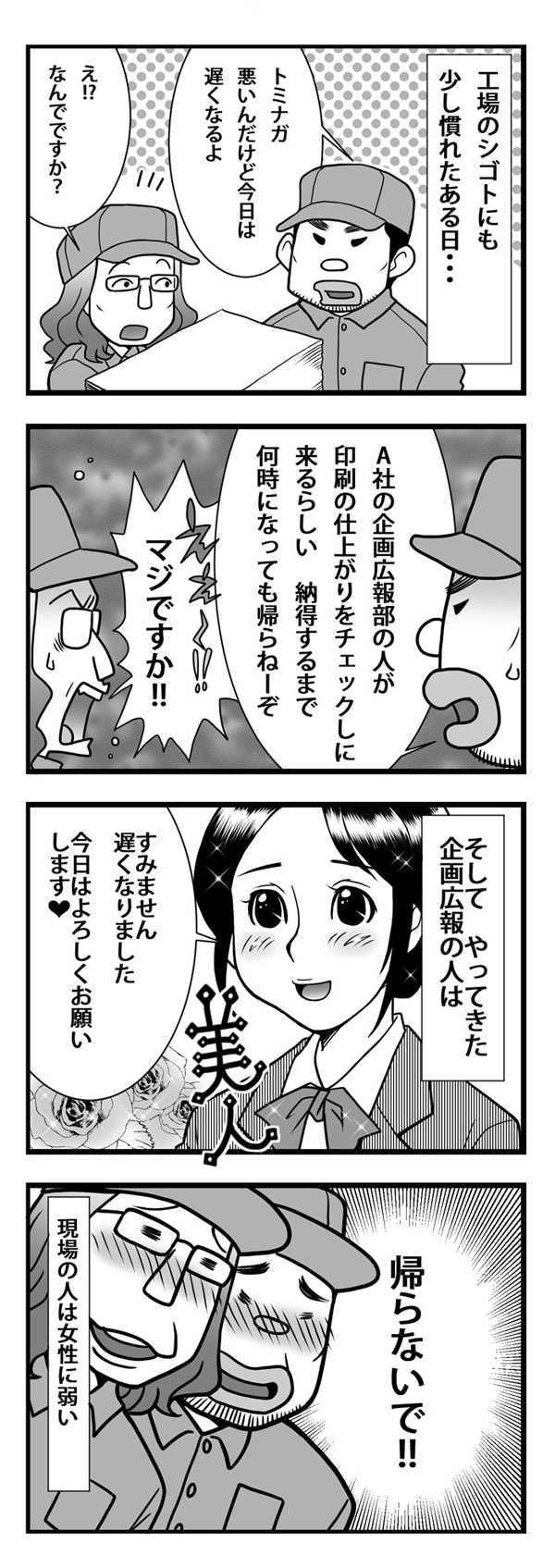 〜帰れない〜