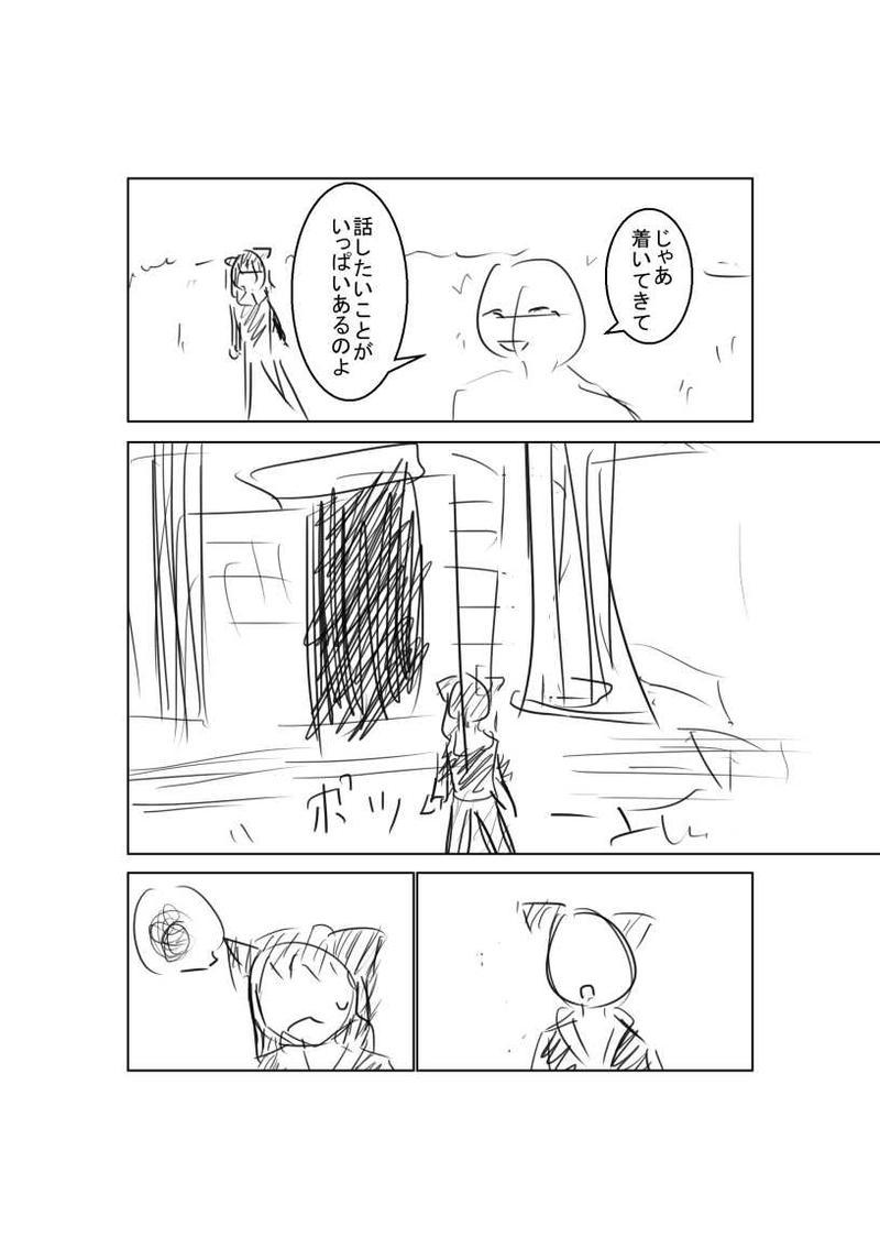 ケモミミ魔法少女(仮称)