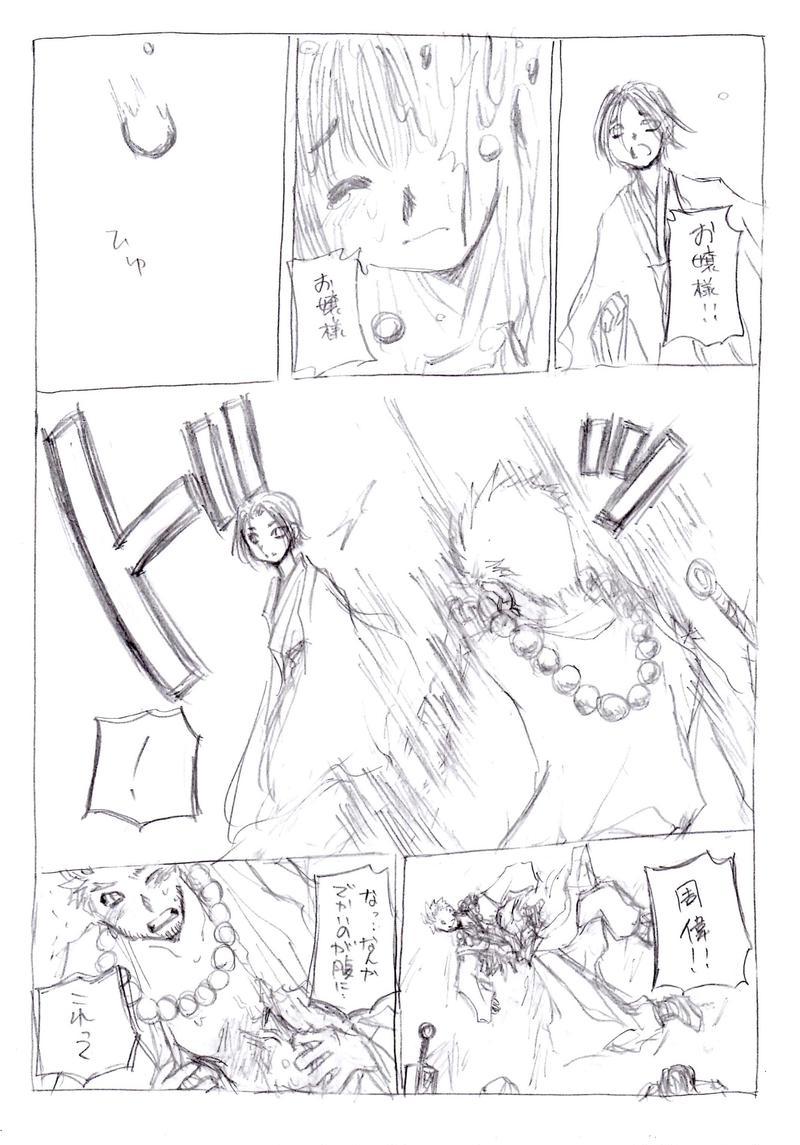 壹阡人隊長8【お嬢様護衛 下-①】