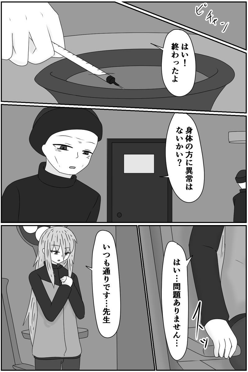 第八章:虚ろな人形の居場所(12)