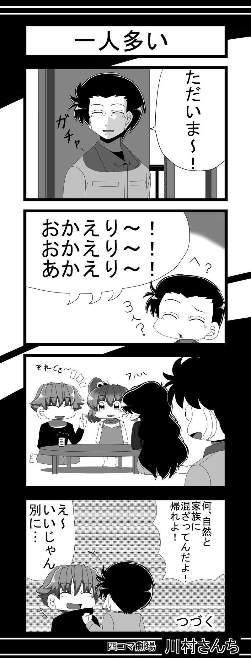 川村さんち 97話