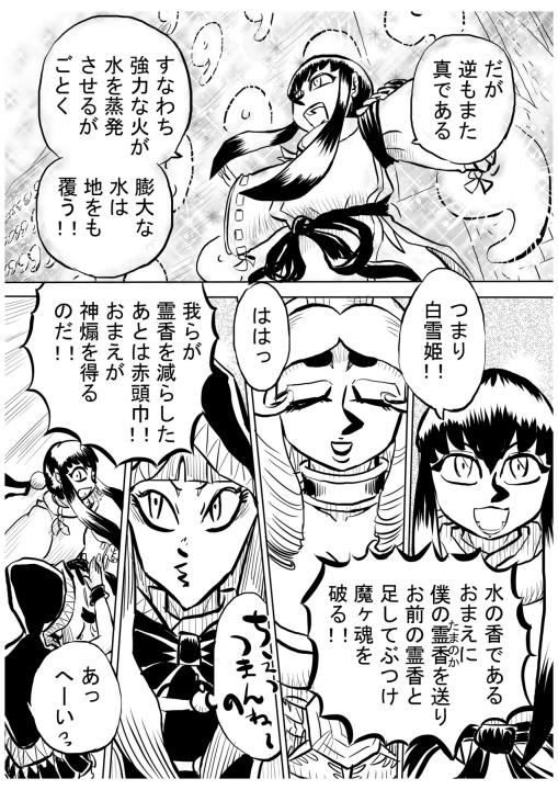 葦原中津国編 2