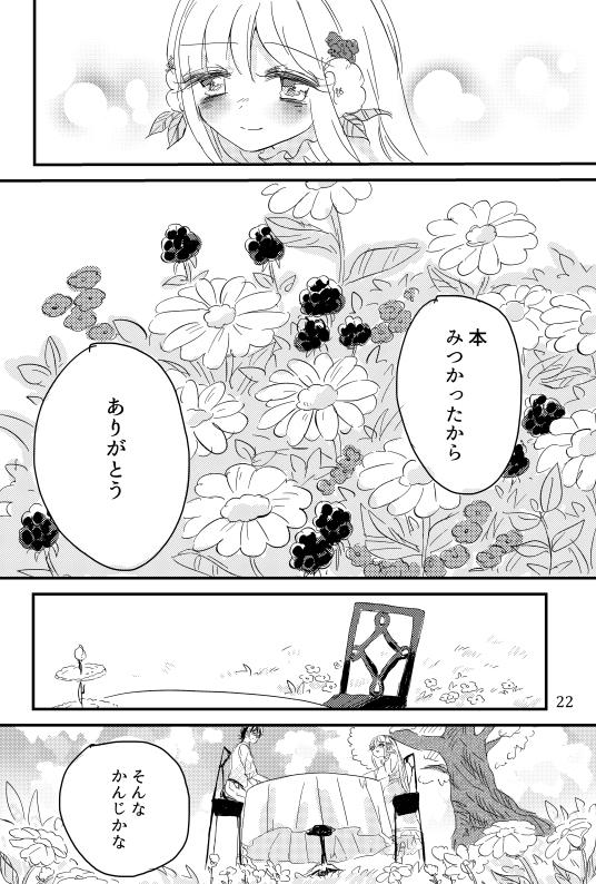 bloom 第2話 贈るひまわり