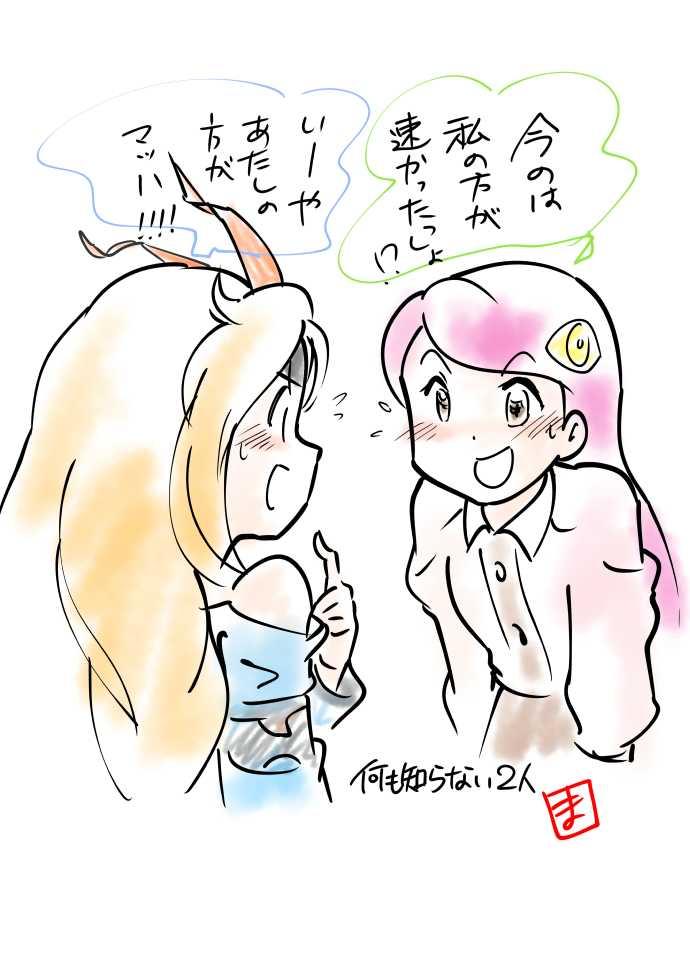 第28話 ユニティちゃんとおきゅらすたんのポッキーゲーム
