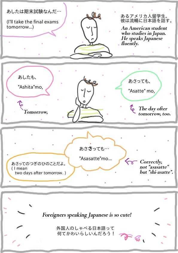 日本語学生のつぶやき