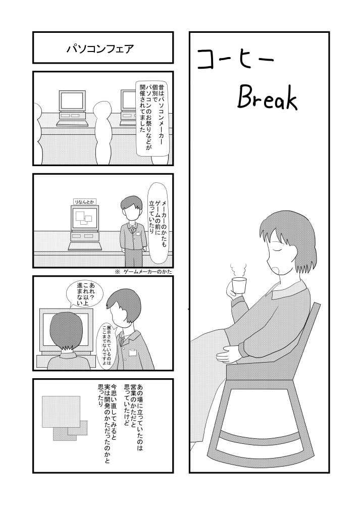 第03話 パソコンフェア編 その1