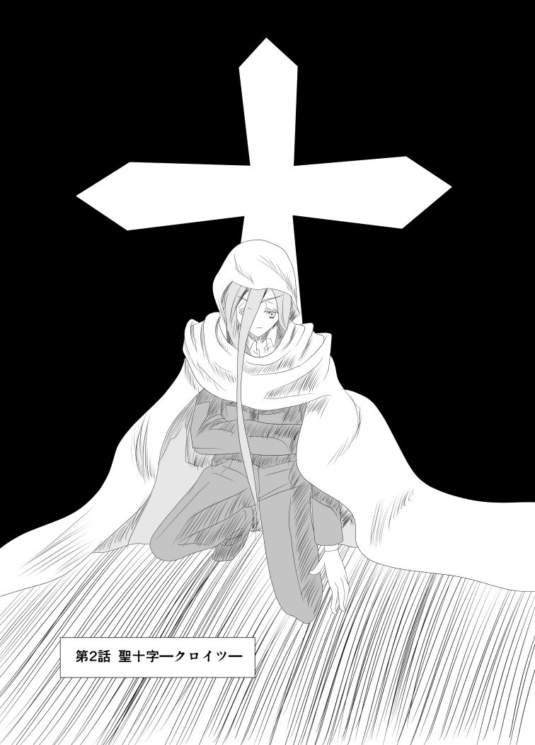 第二話 聖十字─クロイツ─ ①