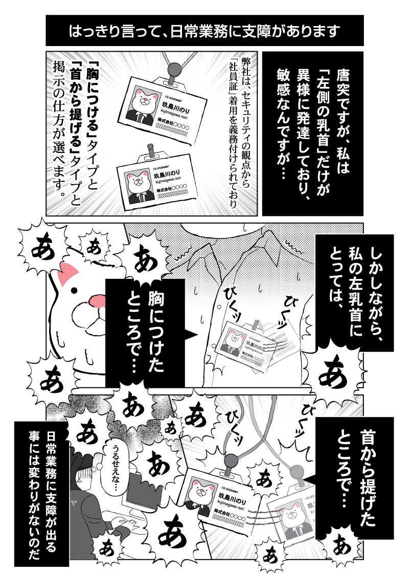 会社員 玖島川の日常 38