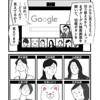 会社員 玖島川の日常 183