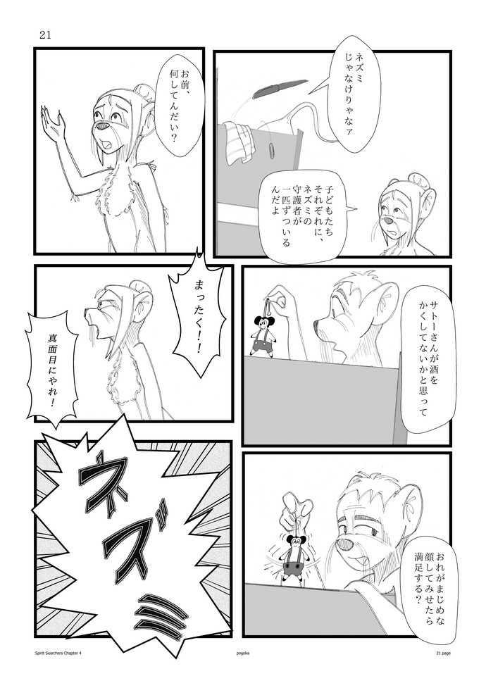 チャプター4:ねずみ