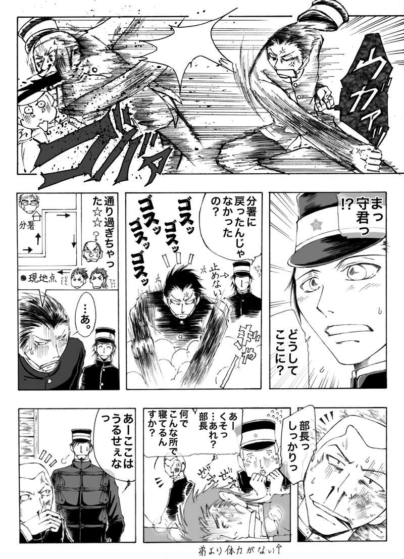 カンケン!〜第零幕〜 後編