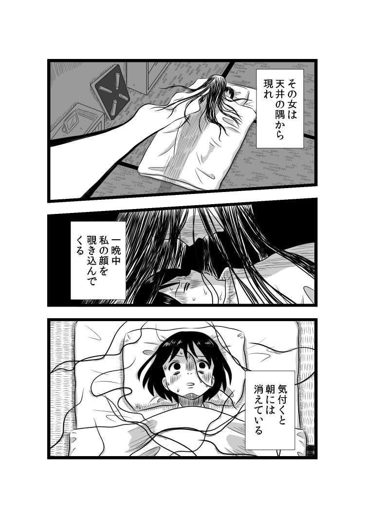 吊り女  江藤ポン