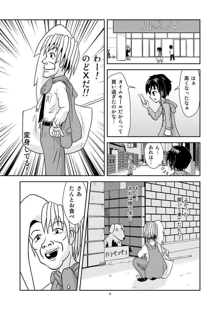 第7話 すれ違いマイケル