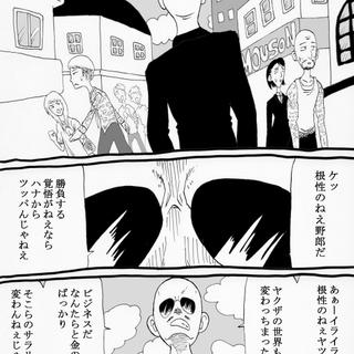 にんきょうどう~前編~
