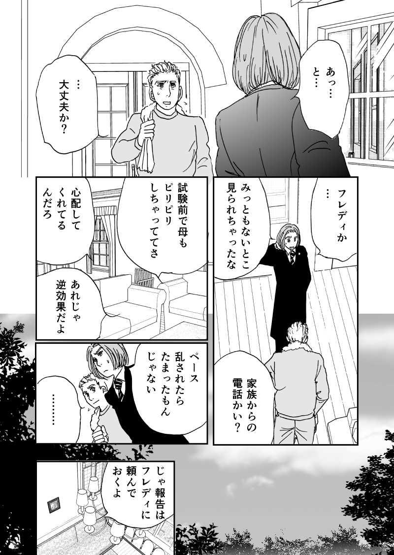 多分魔法少年ギャリー・カッターの日常Episode47