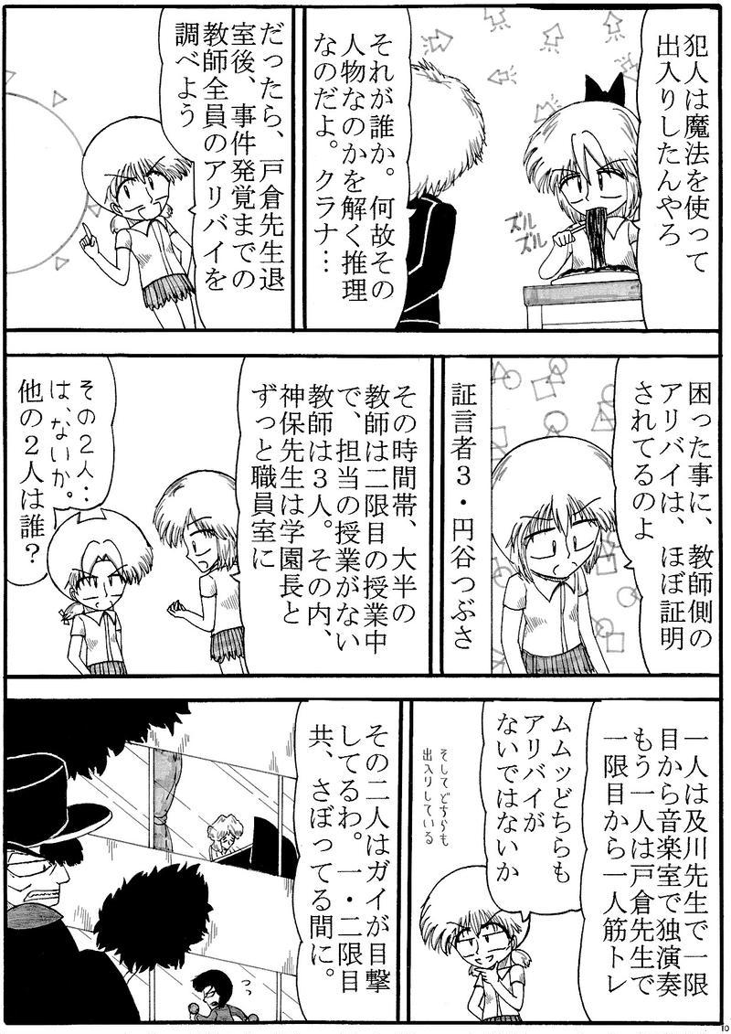 第33話 推理学園・出題編