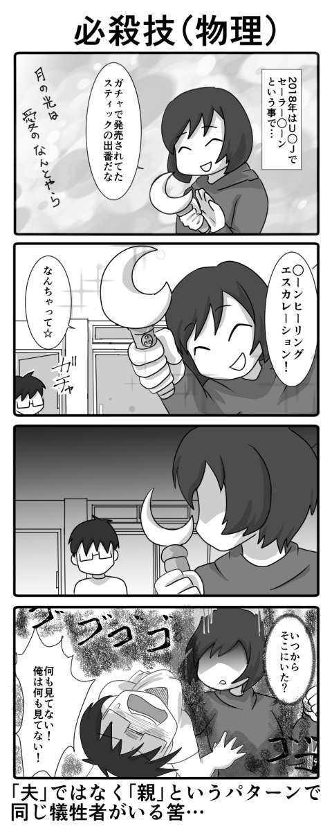 必殺技(物理)