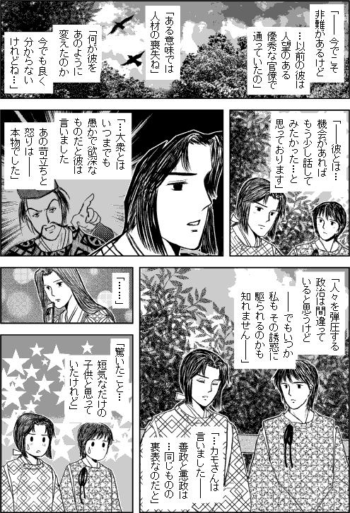 第二部タタシマ/第一章「水無月」