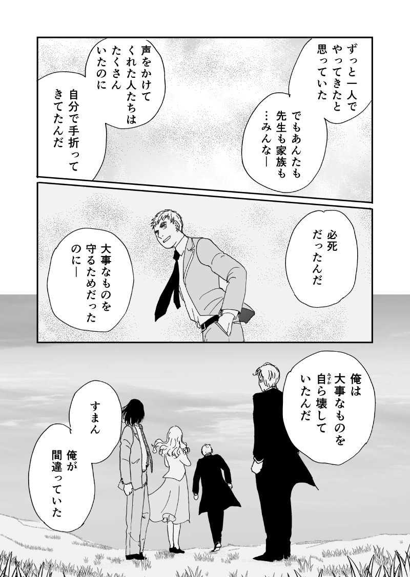 多分魔法少年ギャリー・カッターの日常Episode55