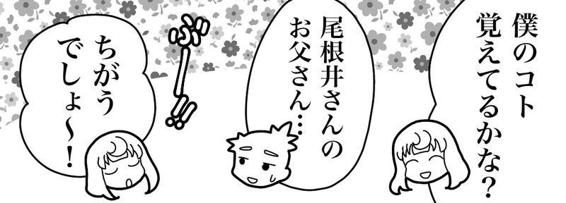 尾根井さんの様子が変?⑥