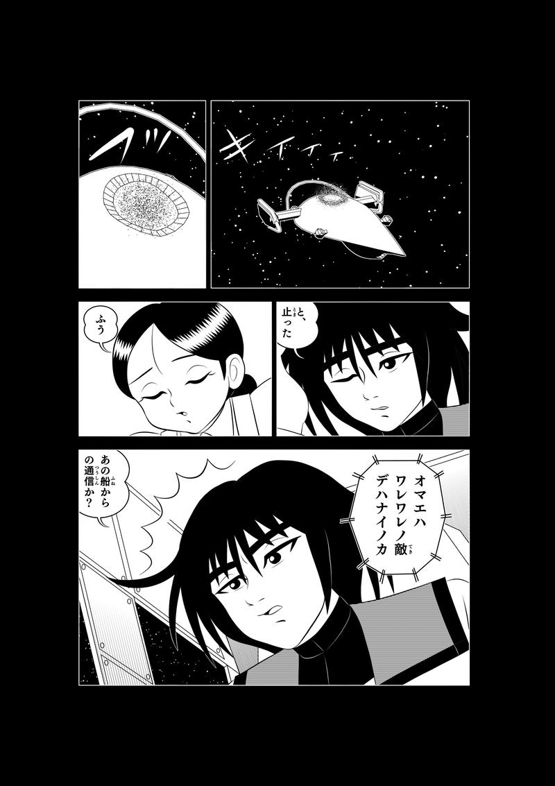 第十三話「幽霊船と伝説の船(後編)」