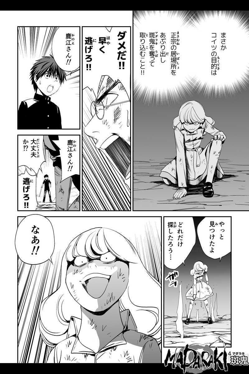 #19 邂逅(1)