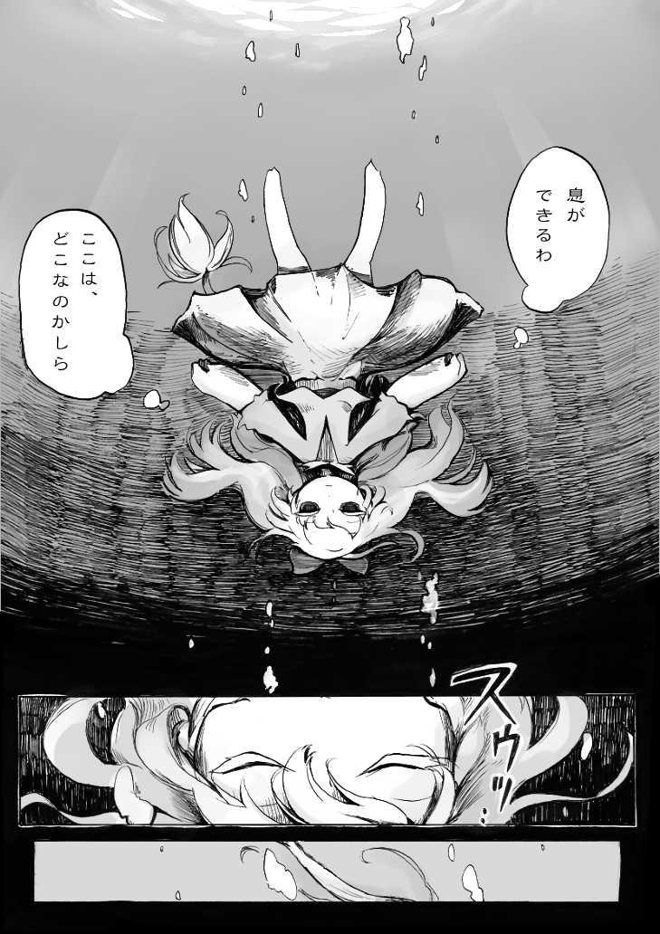 「アヤの夢」西部実験病棟編第3話