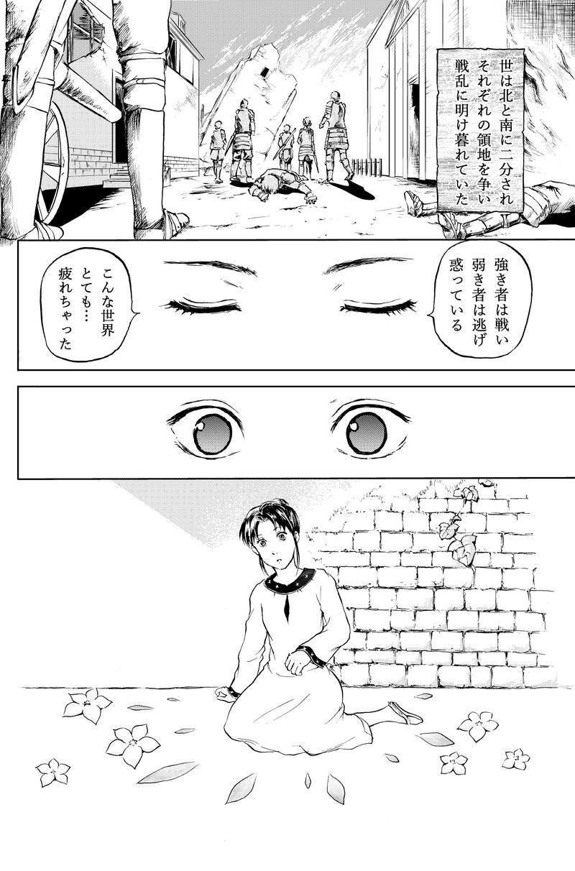 1話天国王シュン